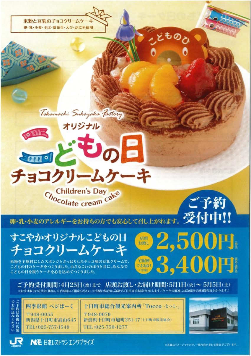 子どもの日ケーキ.png
