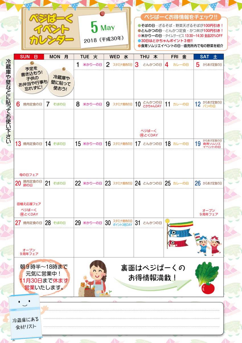 toka201805_calendar-1.png