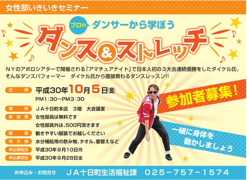 いきいきセミナーダンス.png