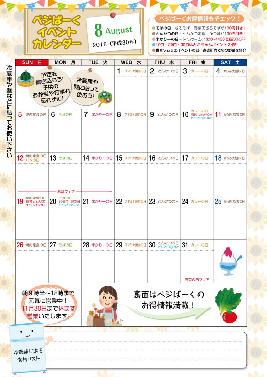 toka201808_calendar-1.png