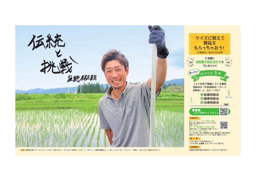 calendar_jyoubu-05-1.png