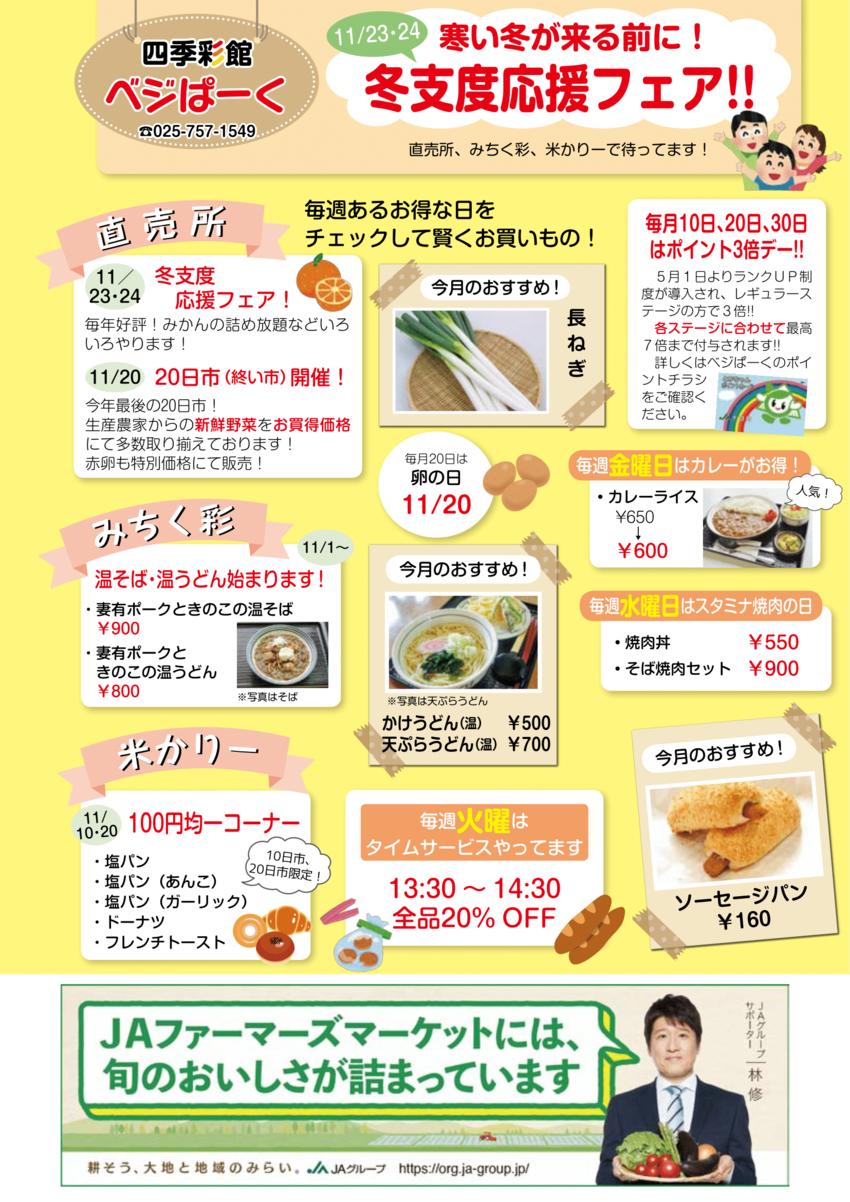 toka201811_beji-1.png