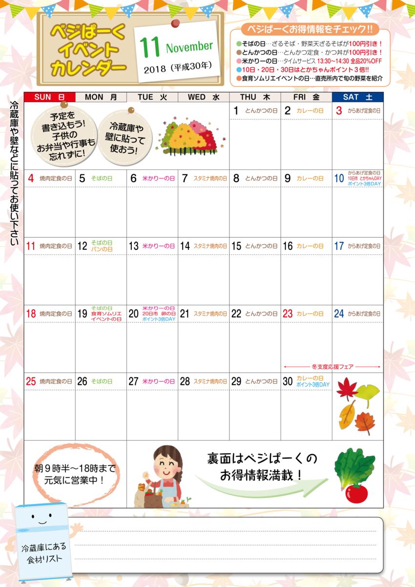 toka201811_calendar-1.png
