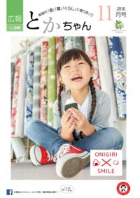 toka201811hp-1.pngのサムネイル画像