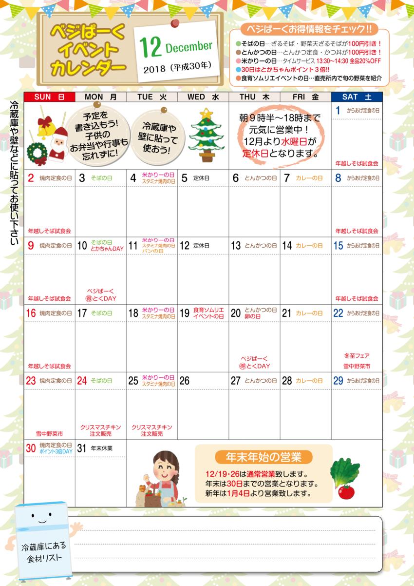 toka201812_calendar-1.png