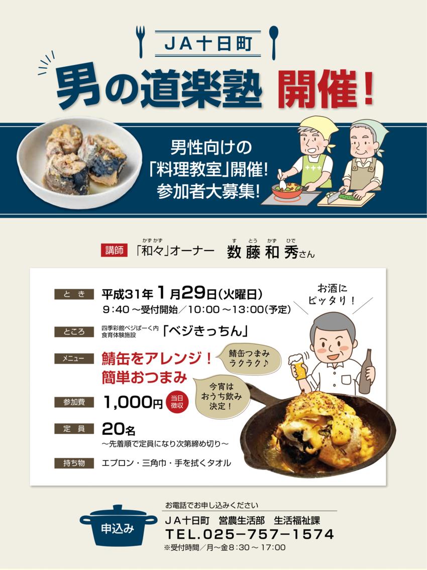 男の道楽塾.png
