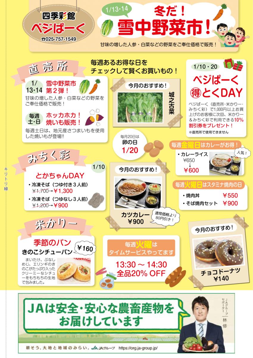 toka201901_beji-1.png