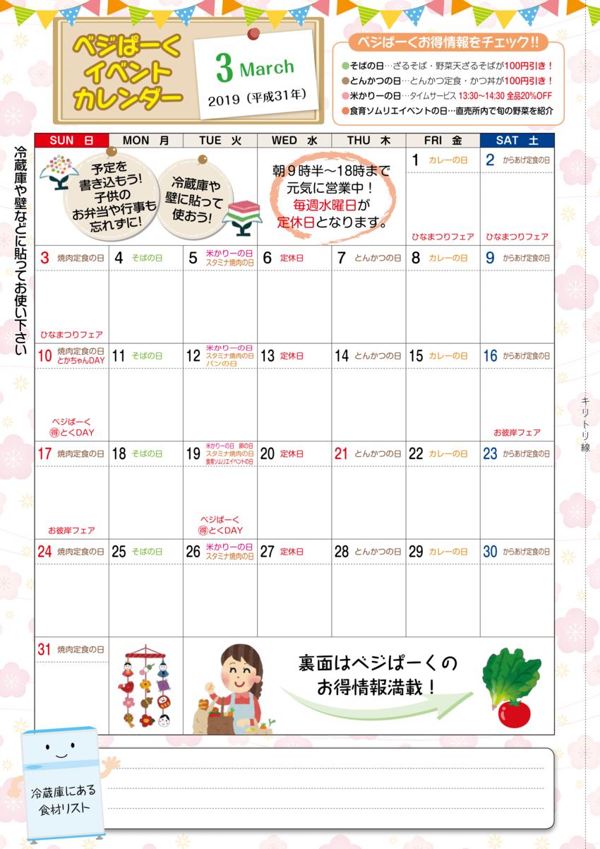 toka201903_calendar-1.png