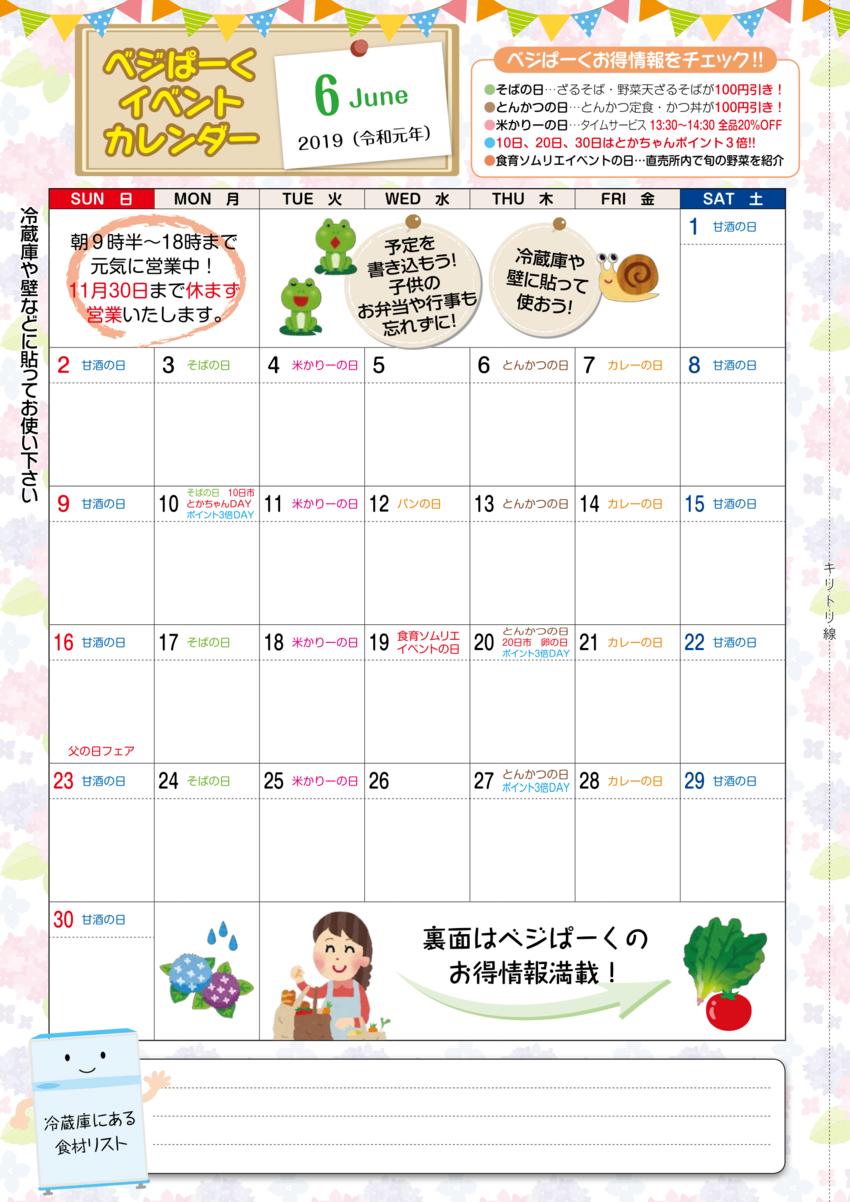 toka201906_calendar-1.png