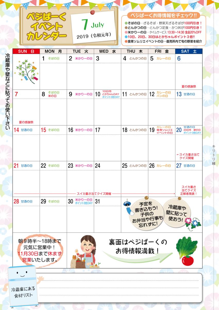 toka201907_calendar-1.png