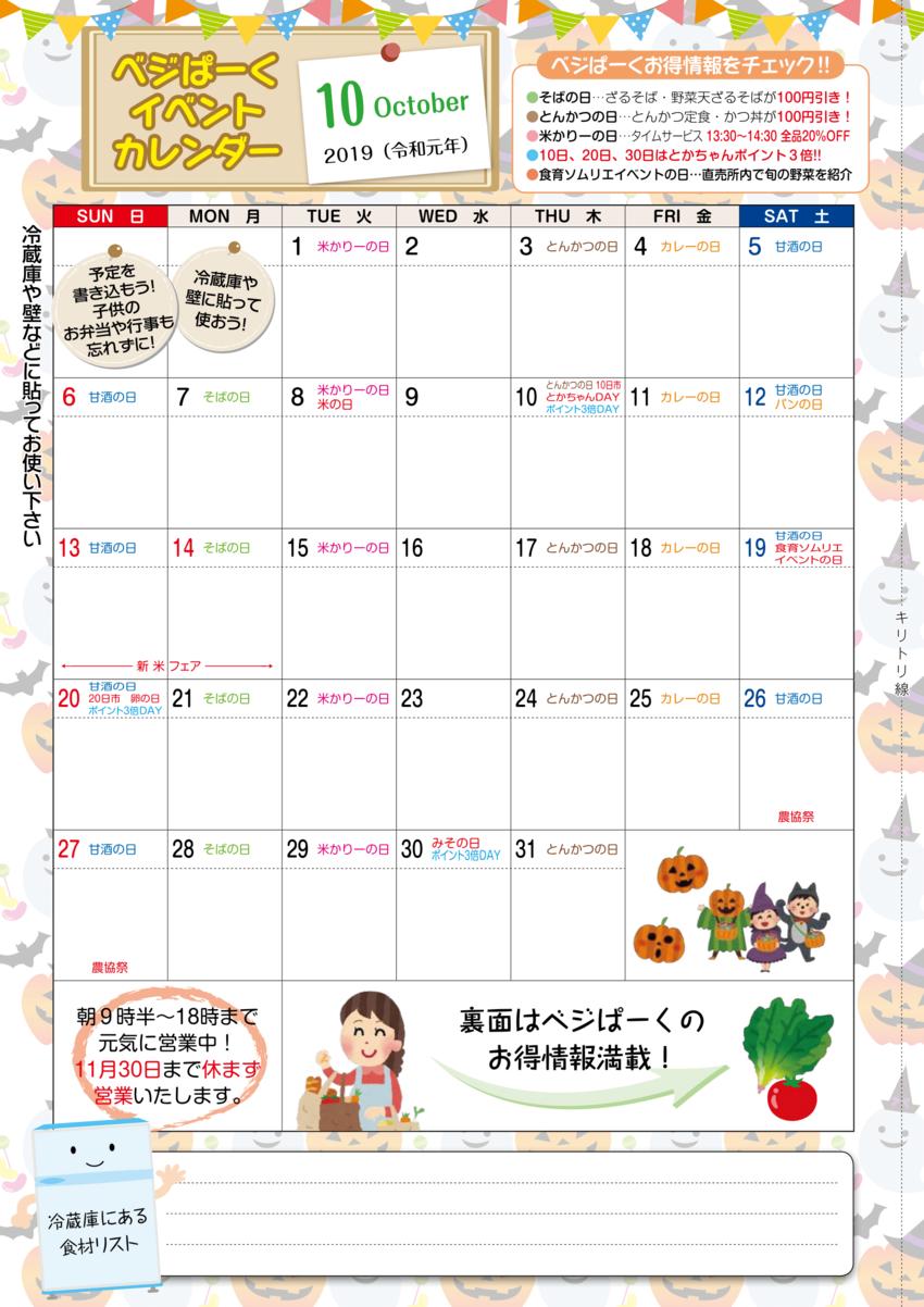 toka201910_calendar-1.png