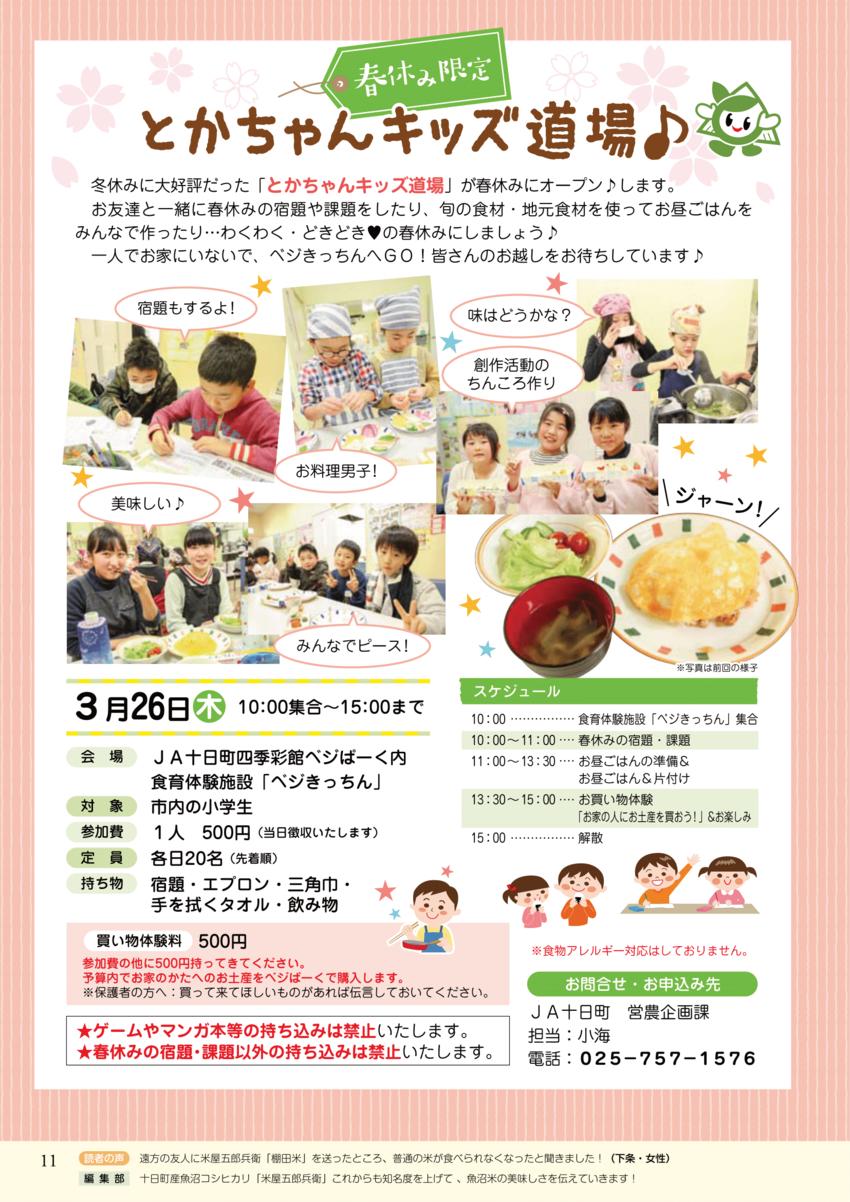 キッズ道場募集-1.png