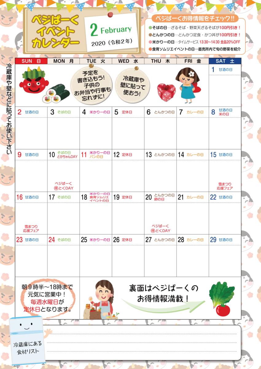 toka202002_calendar-1.png