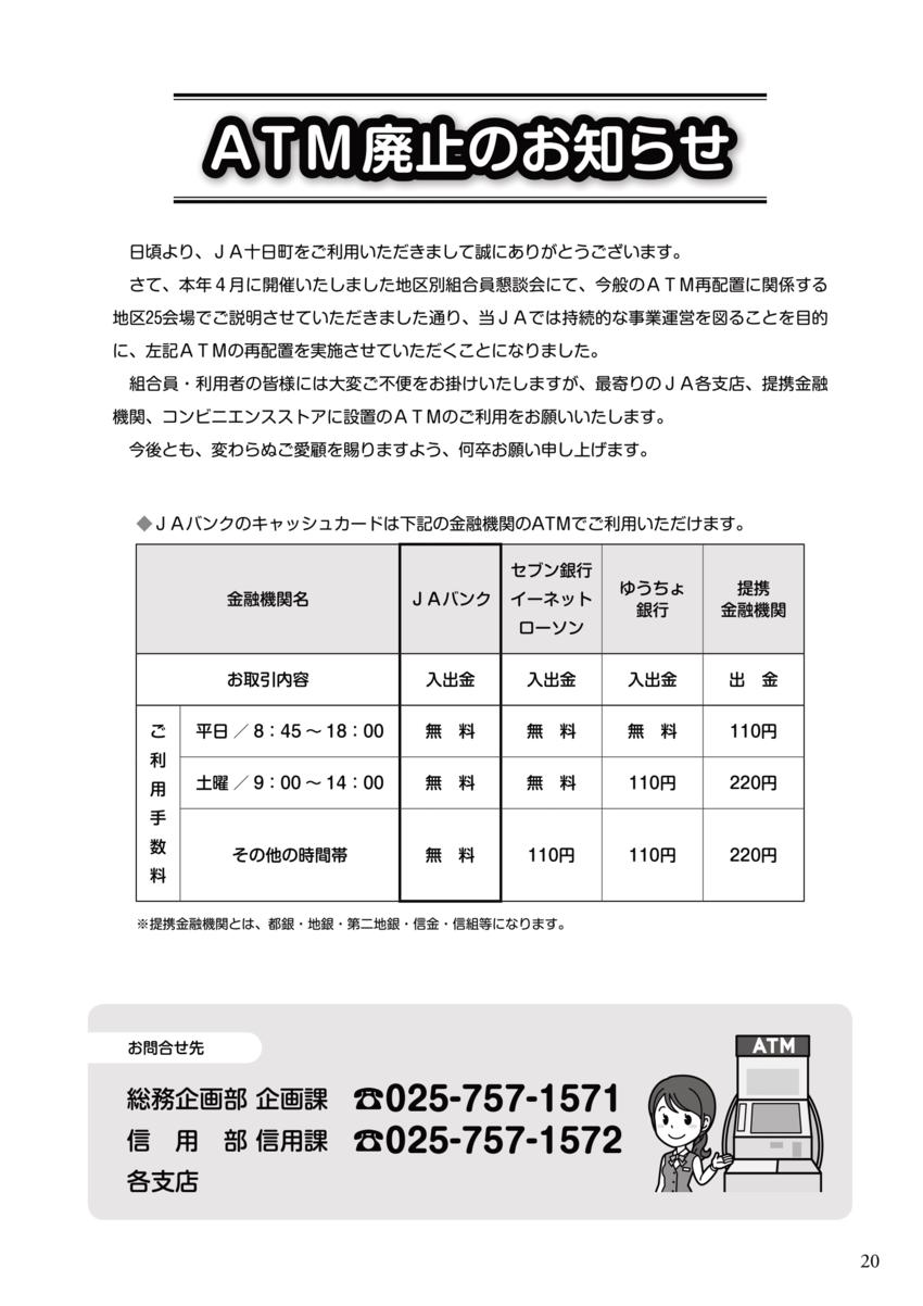 toka201912_20-1.png