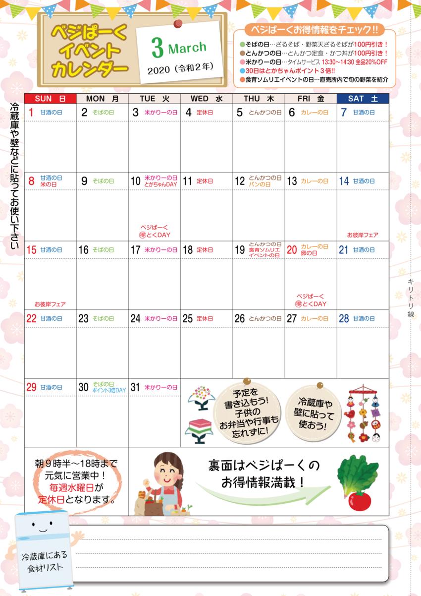 toka202003_calendar-1.png