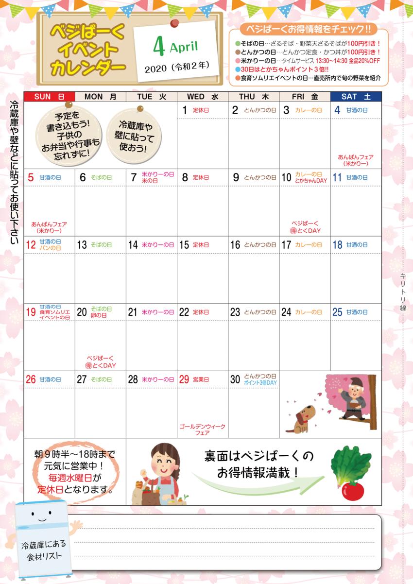 toka202004_calendar-1.png
