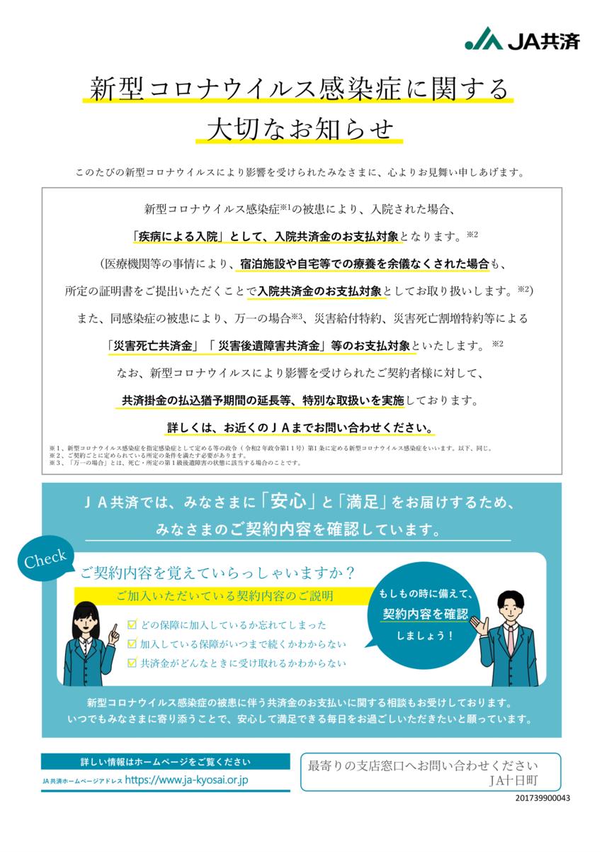 別添4 新型コロナお知らせチラシ_新潟県(表面単体)HP用 (002)-1.png