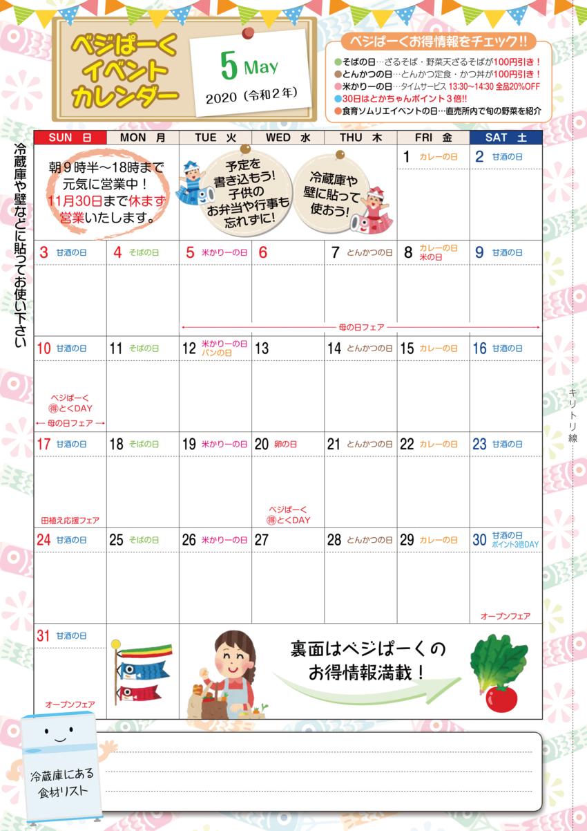 toka202005_calendar-1.png