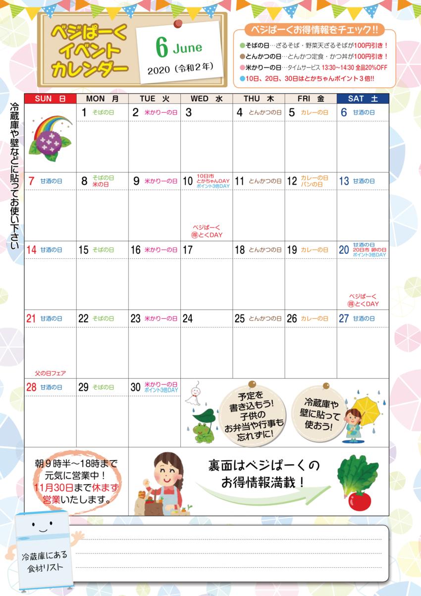 toka202006_calendar-1.png