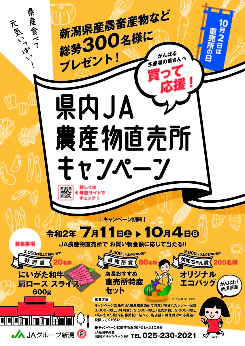 JA農産物直売所CPポスター2020.jpg