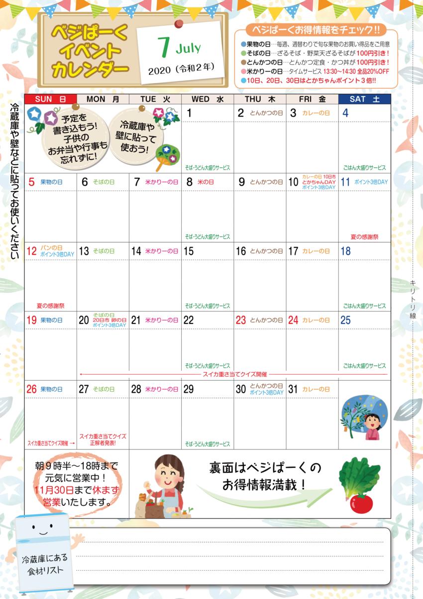 toka202007_calendar-1.png