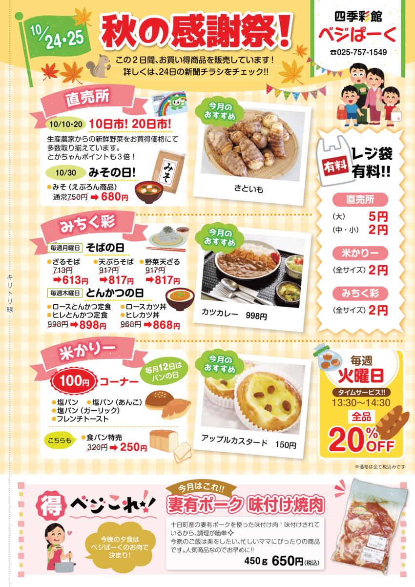 カレンダー裏(ベジぱーく情報)-1.png