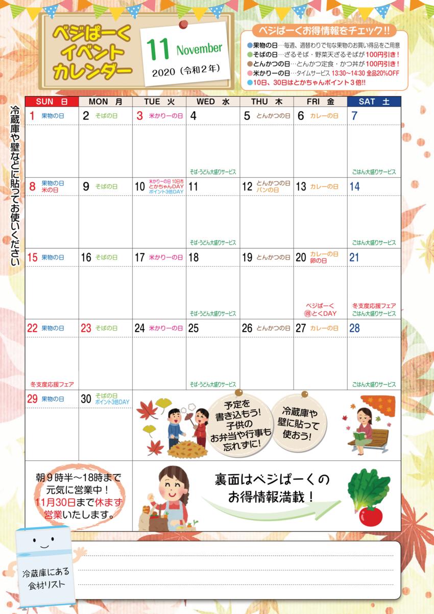 toka202011_calendar-1.png