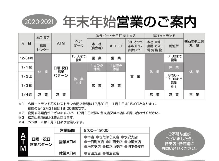 toka202012_ 16-1.png