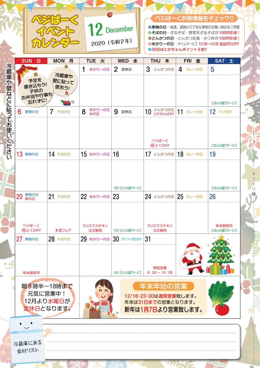 toka202012_calendar-1.png