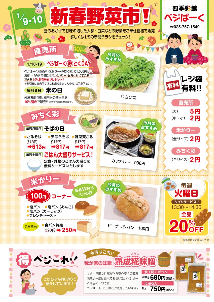 toka202101_beji-1.png