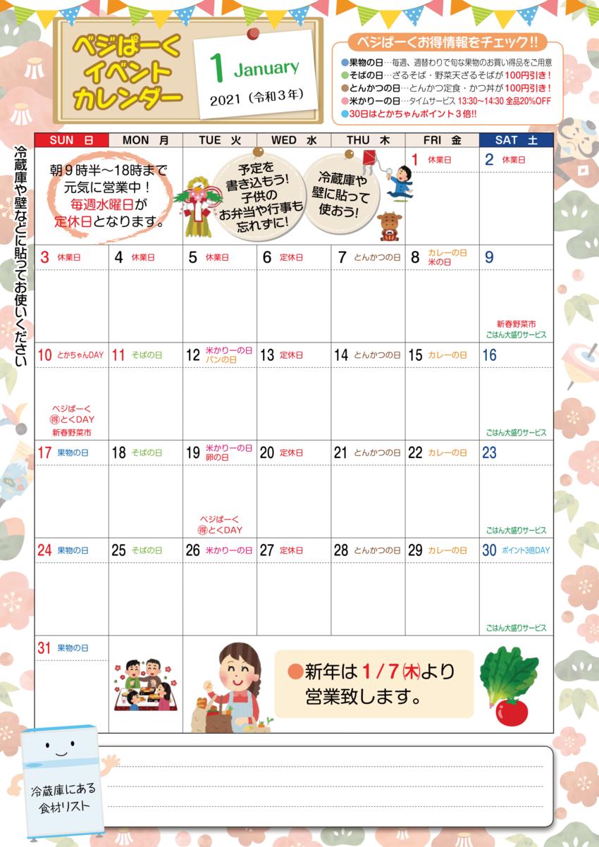 toka202101_calendar-1.png