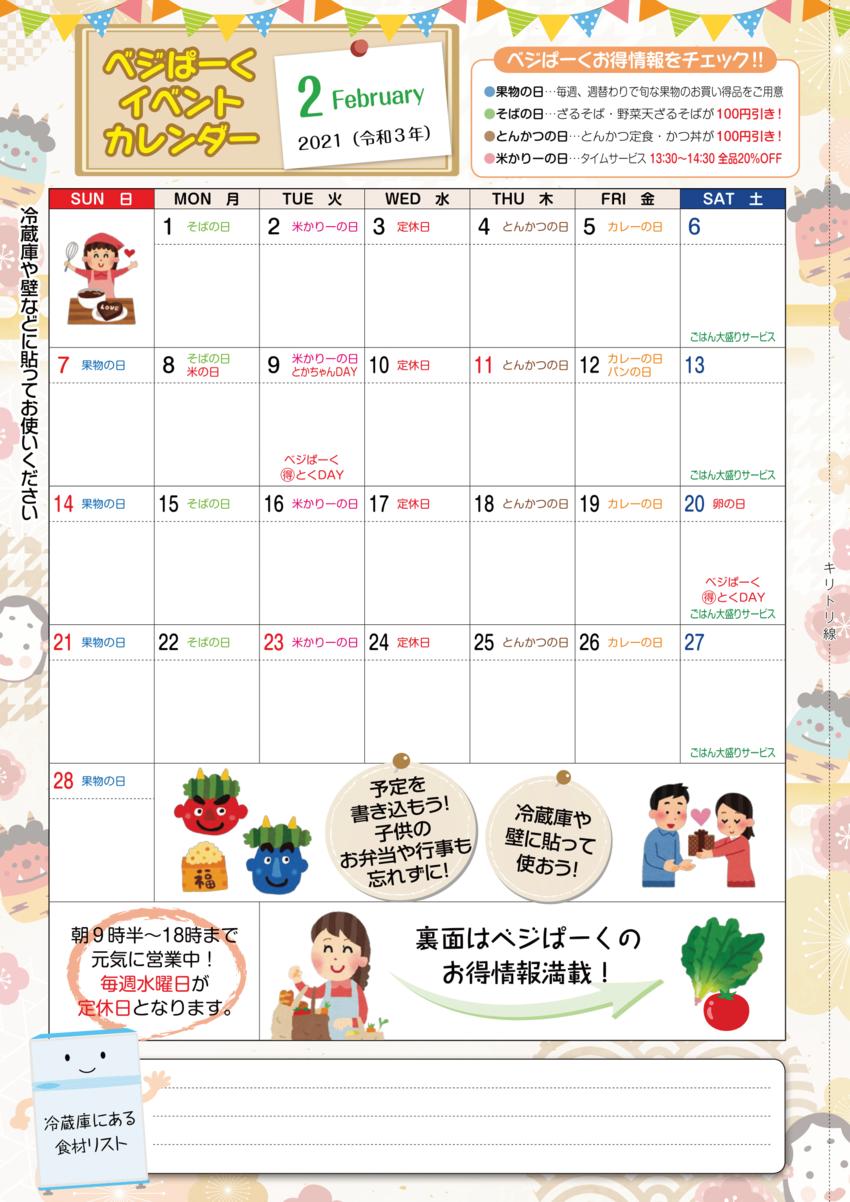 toka202102_calendar-1.png