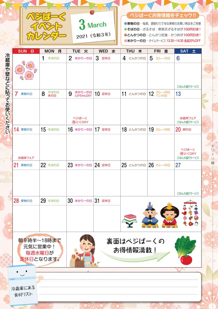 ベジカレンダー.png