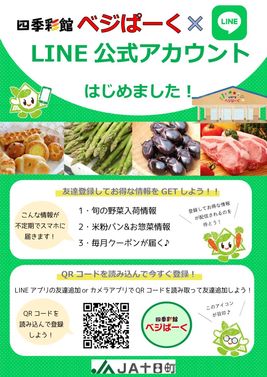 支店用チラシ①-1.png