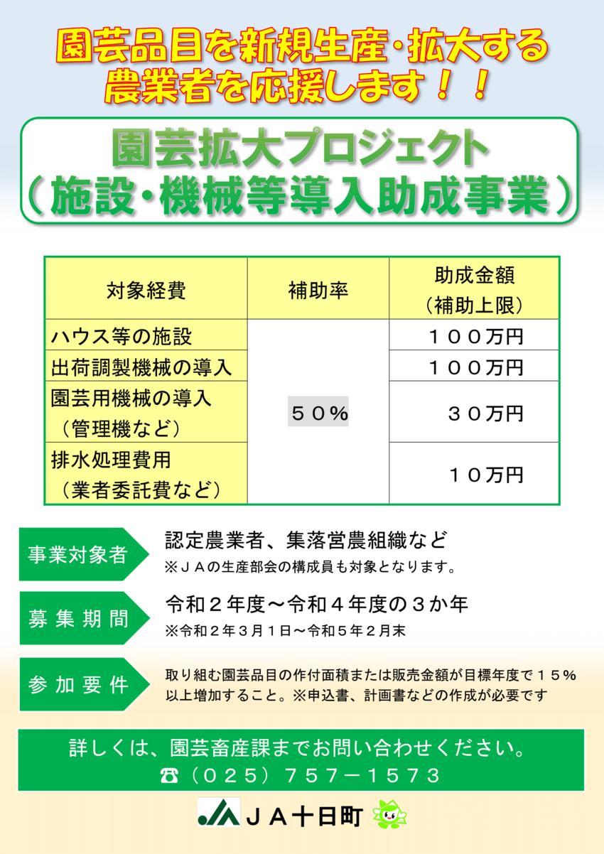園芸拡大プロジェクト広告-1.png
