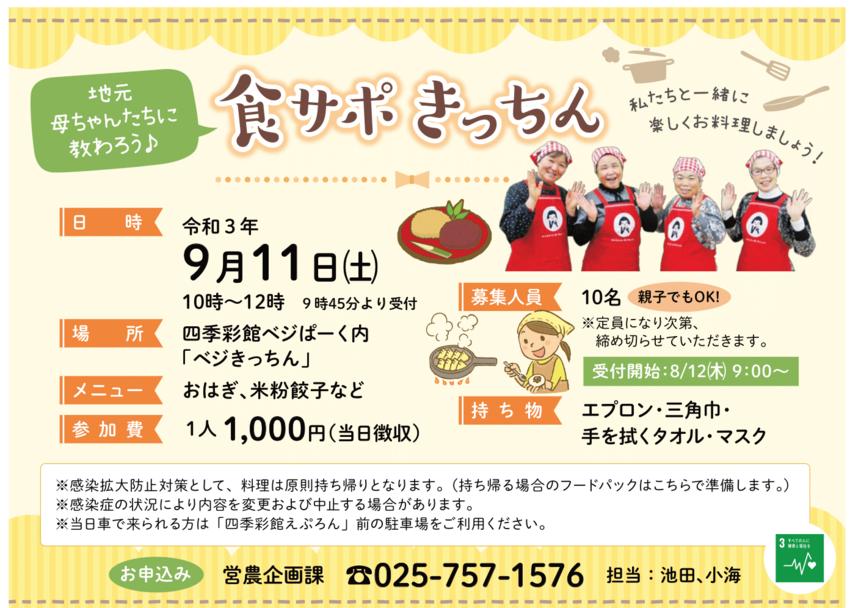 食サポきっちん-1.png