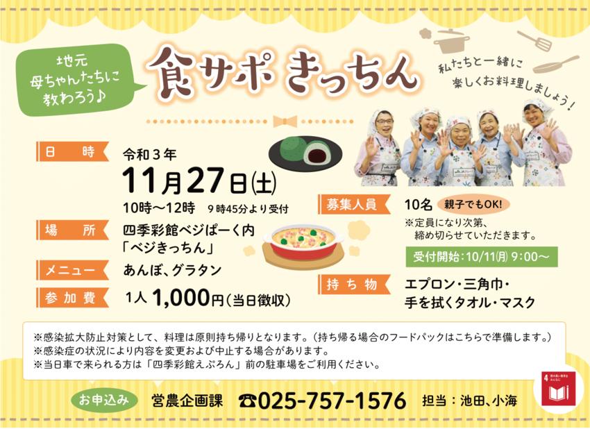 toka202110_11-1.png