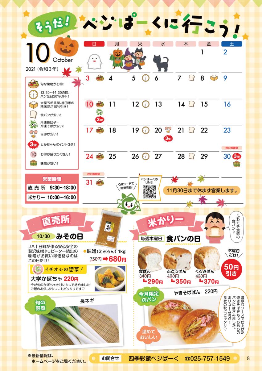 toka202110_8-1.png
